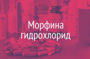 противопоказанием для применения морфина у больных с отеком легких является