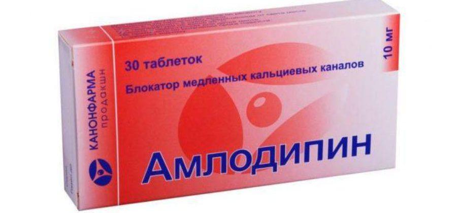 Чем можно заменить амлодипин если он вызывает отеки